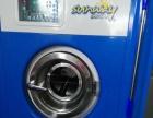 低价出售二手全套干洗设备