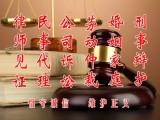 深圳布吉坂田律师 深圳李朗律师 沙湾律师