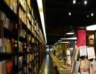 书店 书店诚邀加盟