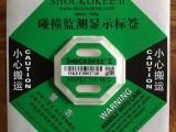 可快递防震标签2代不干胶包装贴纸运输和搬运的监测器正品直销