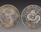 私人 高价 收购古钱币