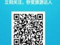 非同凡享(广东)南湖集团诚邀您加入
