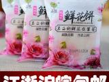 云南特产零食上树玫瑰鲜花饼口感细腻时尚女士最爱超低价热卖包邮