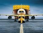 涿州DHL国际快递涿州DHL快递公司涿州DHL取件电话