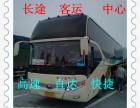 客车)从贵阳到沛县?#36125;?#27773;车(发车时刻表)几小时到?+多少钱?