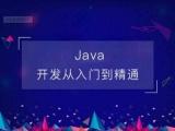 南昌东湖JAVA编程零基础培训,HTML5全栈工程师培训