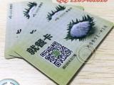 支持定制印刷M1防解密IC门禁卡消费卡批发
