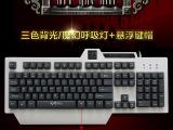 正品 七剑机械师有线游戏键盘 三色背光机