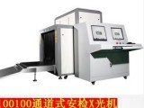 型X光机 北京行李X光机 机场专业X光安检机