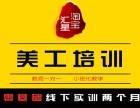 杭州滨江网店美工培训 浦沿美工培训班 长河美工培训学校
