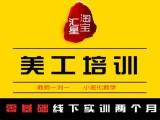 杭州濱江網店美工培訓 浦沿美工培訓班 長河美工培訓學校
