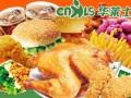 华莱士加盟西式快餐汉堡加盟费多少钱
