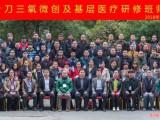 8月25日在广州举办液针刀中医微创及穴位埋线临床实战班