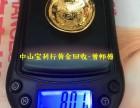 中山上门回收黄金K金 奢侈品 专业估价
