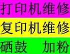 北京宣武区传真机维修 松下传真机修中心