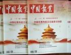 中国报业 审稿及发表流程出刊时间准时权威性高