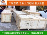 广州越秀区北京打出口木箱