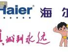 济南海尔空调售后服务电话海尔空调维修电话是多少