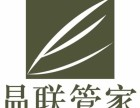 北京顺义家政服务公司