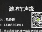 潍坊汽车内饰改装潍坊别克GL8地毯软包潍坊汽车改装