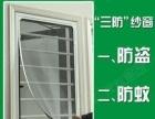 专业擦玻璃打扫家清洗地暖清洗油烟机订做隐形纱窗塑钢护窗