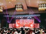 东莞企业年会晚宴,做才有气氛和有意义