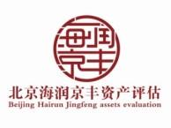 洛阳酒店评估  度假山庄评估  承接各种资产评估业务