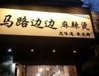 重庆马路边边麻辣烫 单人开店1-2人开店
