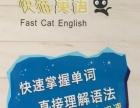 快猫英语小班教学
