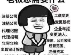 林和 棠下 猎德 冼村 天园 天河南 元岗代理记账
