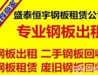 武汉铺路钢板租赁武昌钢板出租洪山钢板租赁价格