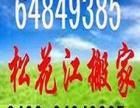 吉林市松花江搬家公司64849385