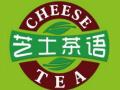 芝士茶语加盟