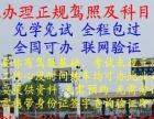鹰潭轻松学车考证科目4231全过省心省时省力无忧。
