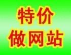 苏州【网站建设制作、微信公众号】淘宝店铺装修设计