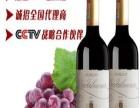 吉洛酒庄葡萄酒 吉洛酒庄葡萄酒诚邀加盟