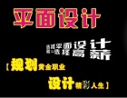 上海平面设计培训学校 Photoshop培训哪家好