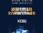 XCOQ爱客金融加盟 其他 投资金额 1-5万元