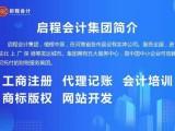 廣州代理記賬 廣州代理報稅 廣州注冊公司