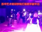 深圳学唱歌首选苏华歌手培训学校,小杰伦母校圆您音乐梦想