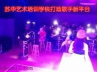 深圳唱歌培训班 专业歌手培训学校 打造歌手星梦想之地