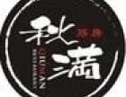 上海秋满膳房怎么样?加盟费多少钱