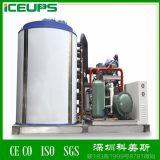 深圳科美斯KMS-20T工业制冰机 食品加工片冰机
