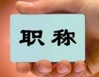 2018年许昌市中高级工程师职称评审评定时间