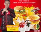 三明汉堡店加盟榜 5-10平米开店
