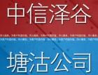 120起,天津塘沽区代理记账公司,中信泽谷