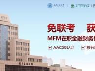 西安交大在职金融财务管理硕士项目(MFM) 上海班,正在热招
