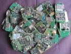 青岛线路板回收 手机线路板电脑线路板 各种设备线路板回收