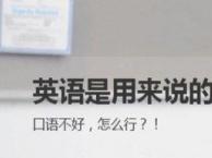 上海浦东日常英语培训学校 出国旅游日常交流口语培训