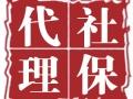 北京社保代理北京企业社保代理北京个人社保代理